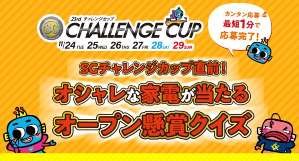 チャレンジカップのオープン懸賞