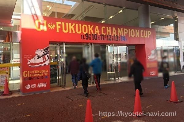 福岡チャンピオンシップ2020