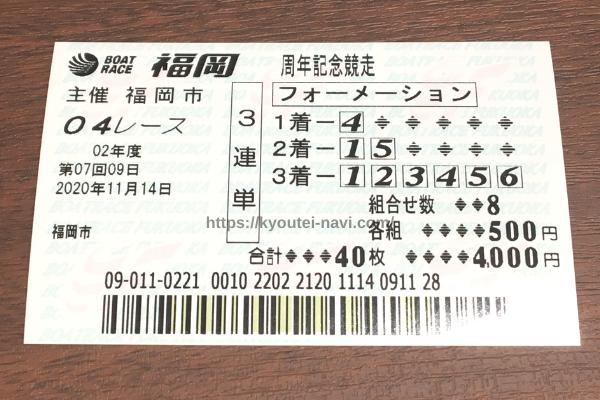 第4レースの舟券