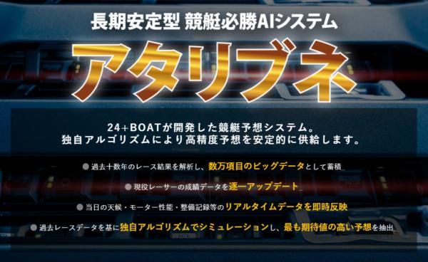 24ボートの予想の根拠