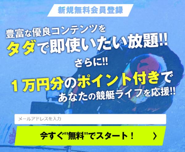 競艇予想ノヴァの登録特典
