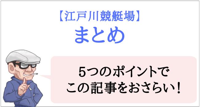 江戸川競艇場のまとめ