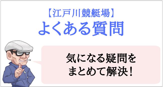 江戸川競艇場のよくある質問