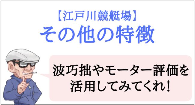 江戸川競艇場のその他の特徴