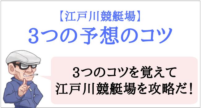 江戸川競艇場の予想のコツ