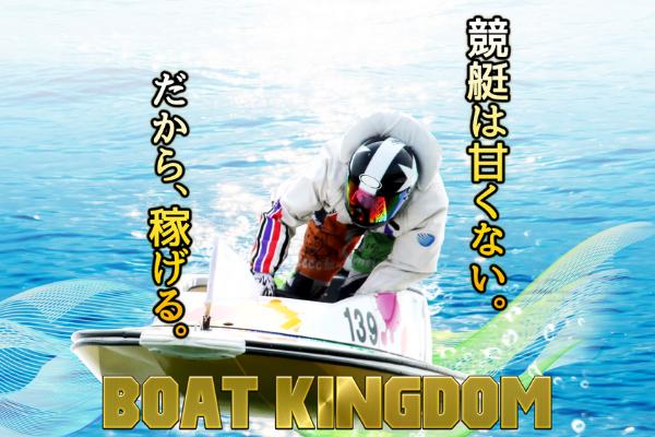 ボートキングダム