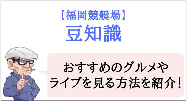福岡競艇場の豆知識