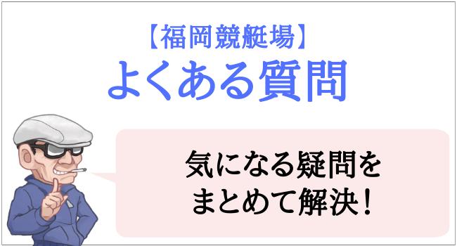 福岡競艇場のよくある質問