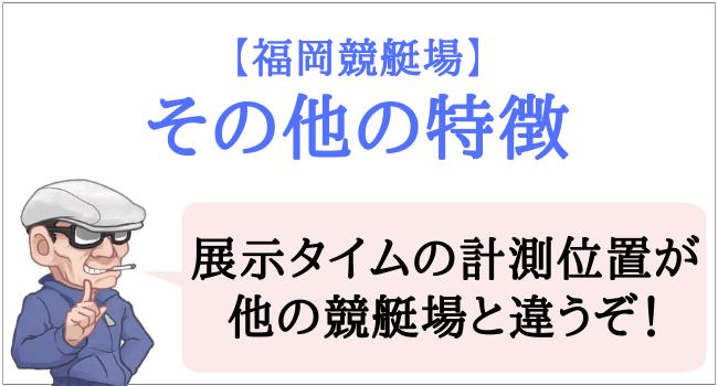 福岡競艇場のその他の特徴