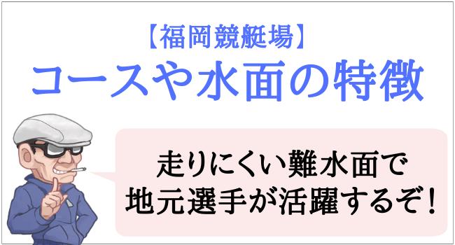 福岡競艇場のコースや水面の特徴