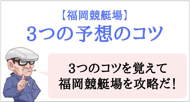 福岡競艇場の予想のコツ