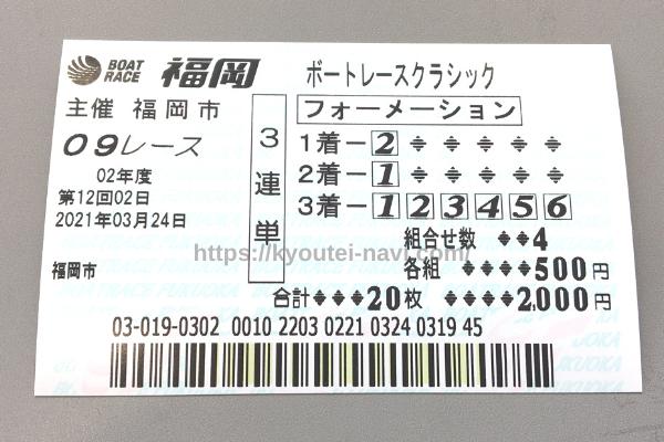 福岡第9Rの舟券