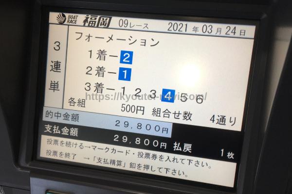 福岡第9Rの払戻金