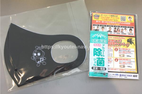 マスクと除菌シート