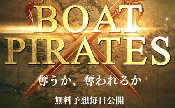 ボートパイレーツの無料予想