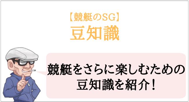 SG競走の豆知識
