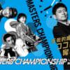 マスターズチャンピオン2021