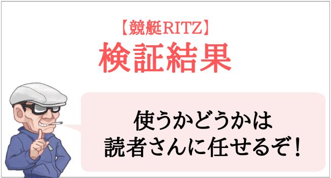 競艇RITZの検証結果