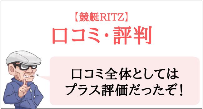 競艇RITZの口コミ・評判