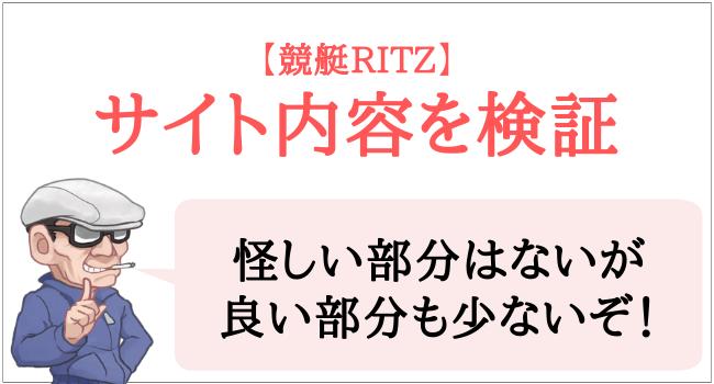競艇RITZのサイト内容を検証