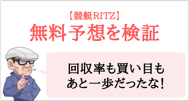 競艇RITZの無料予想を検証