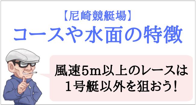 尼崎競艇場のコースや水面の特徴
