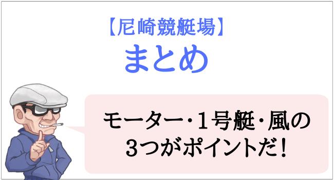 尼崎競艇場のまとめ