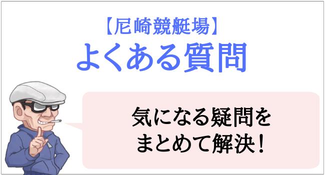 尼崎競艇場のよくある質問