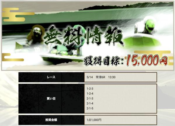 競艇神風の5月14日の無料予想