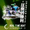 リアルタイムボート