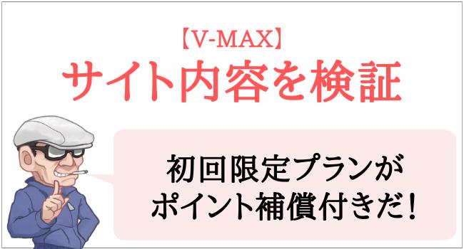 V-MAXのサイト内容を検証