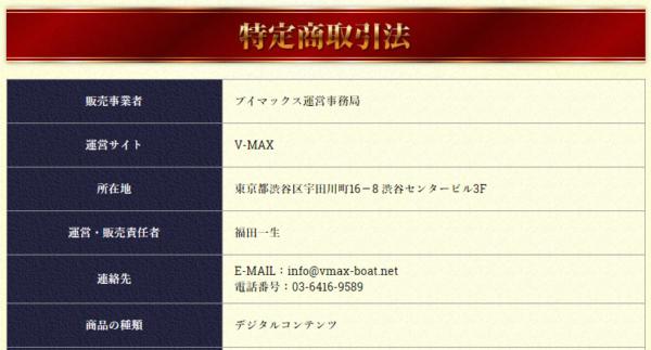 V-MAXの運営者情報