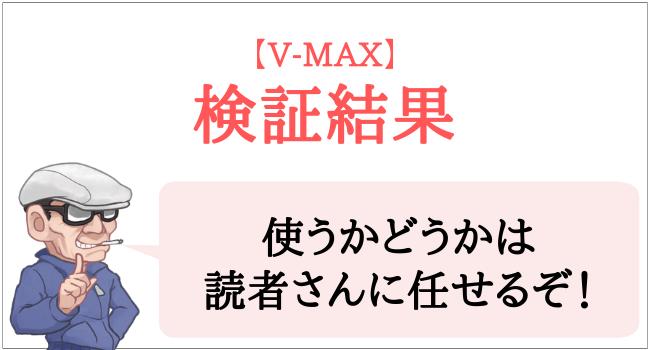 V-MAXの検証結果