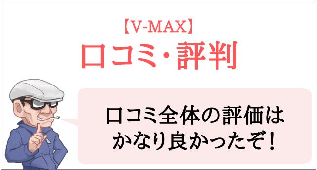 V-MAXの口コミ・評判