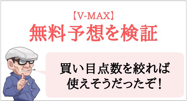 V-MAXの無料予想を検証