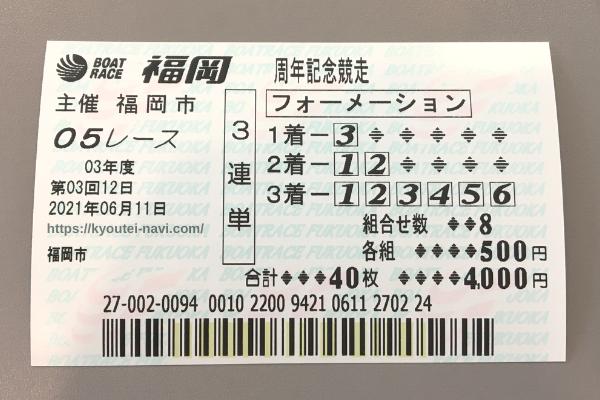 福岡5Rの舟券