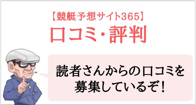 競艇予想サイト365の口コミ・評判
