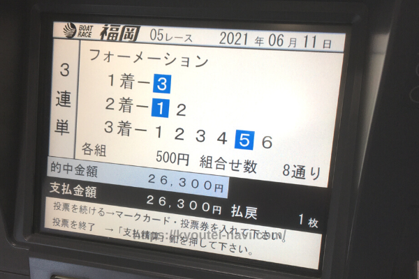 福岡5Rの払戻金