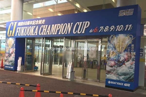 福岡チャンピオンカップ2021