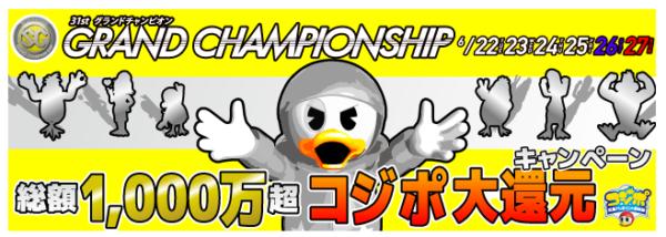 グランドチャンピオンのキャンペーン