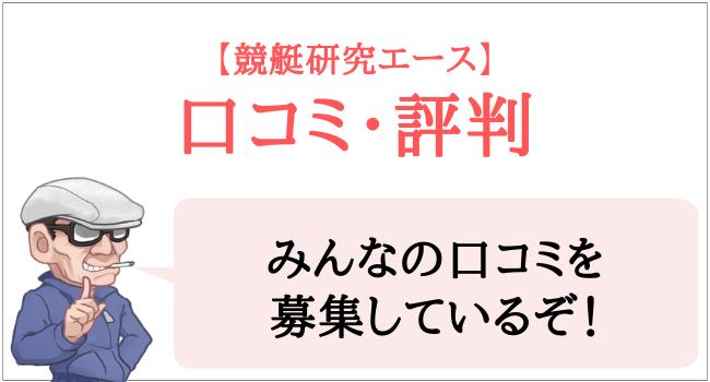 競艇研究エースの口コミ・評判