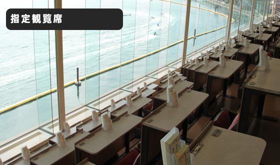 児島競艇場の指定席