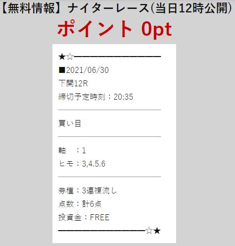 万舟ジャパンの6月30日の無料予想