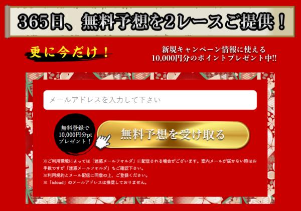 万舟ジャパンの会員登録フォーム