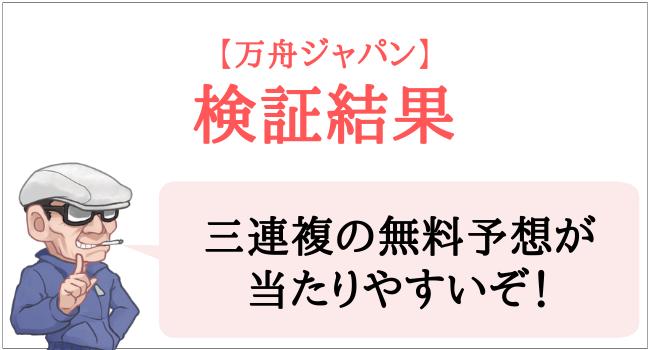 万舟ジャパンの検証結果