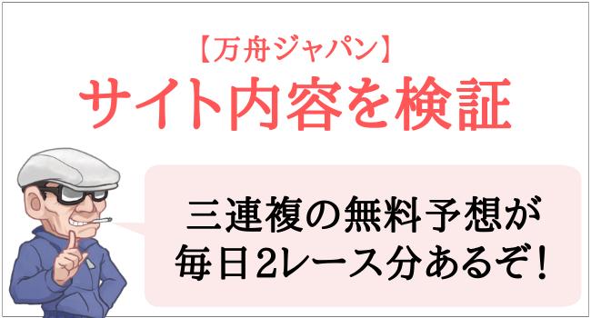 万舟ジャパンのサイト内容を検証