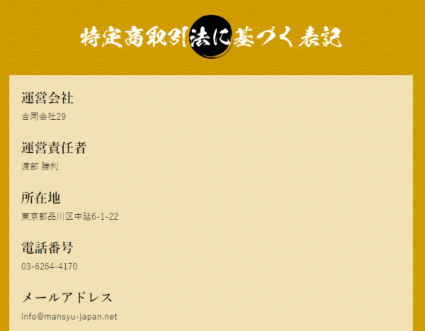 万舟ジャパンの運営者情報