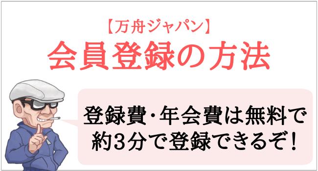 万舟ジャパンの会員登録の方法