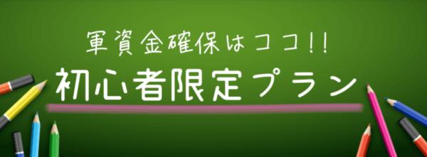 万舟ジャパンの初心者限定プラン