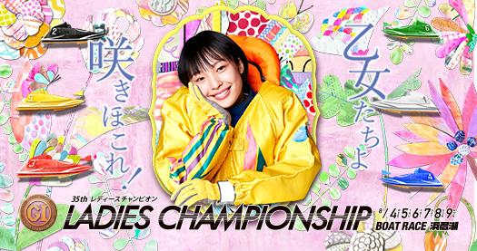レディースチャンピオン2021